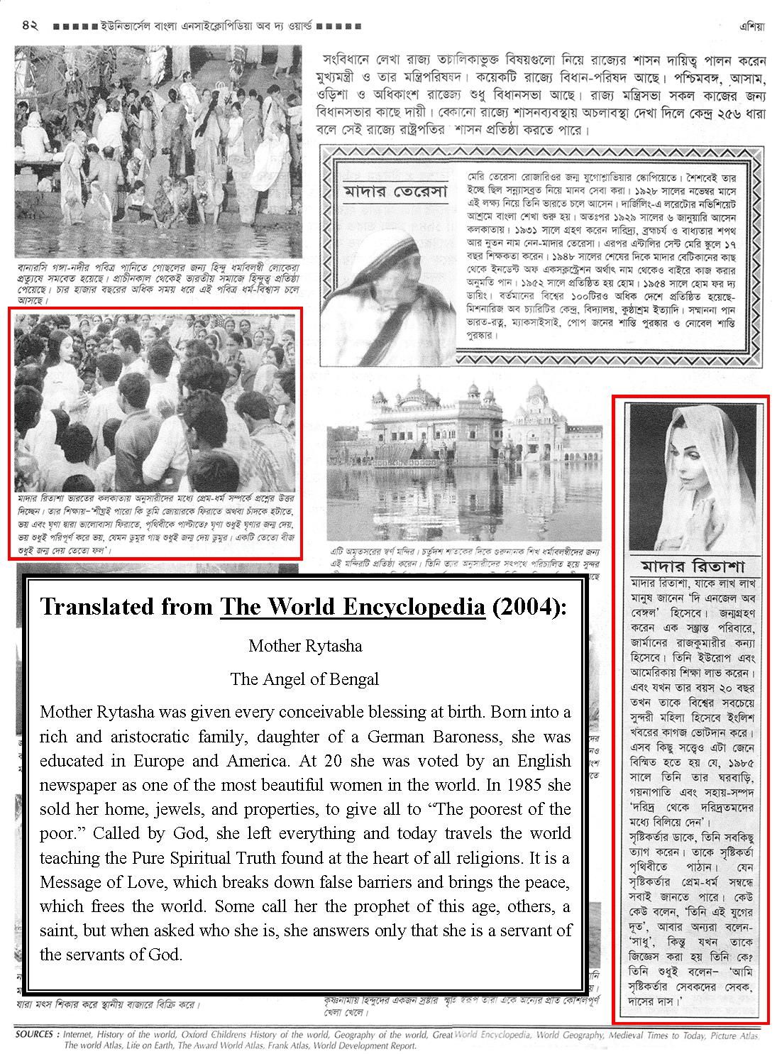 Mother Rytasha's biography in the Universal Encyclopedia of the World